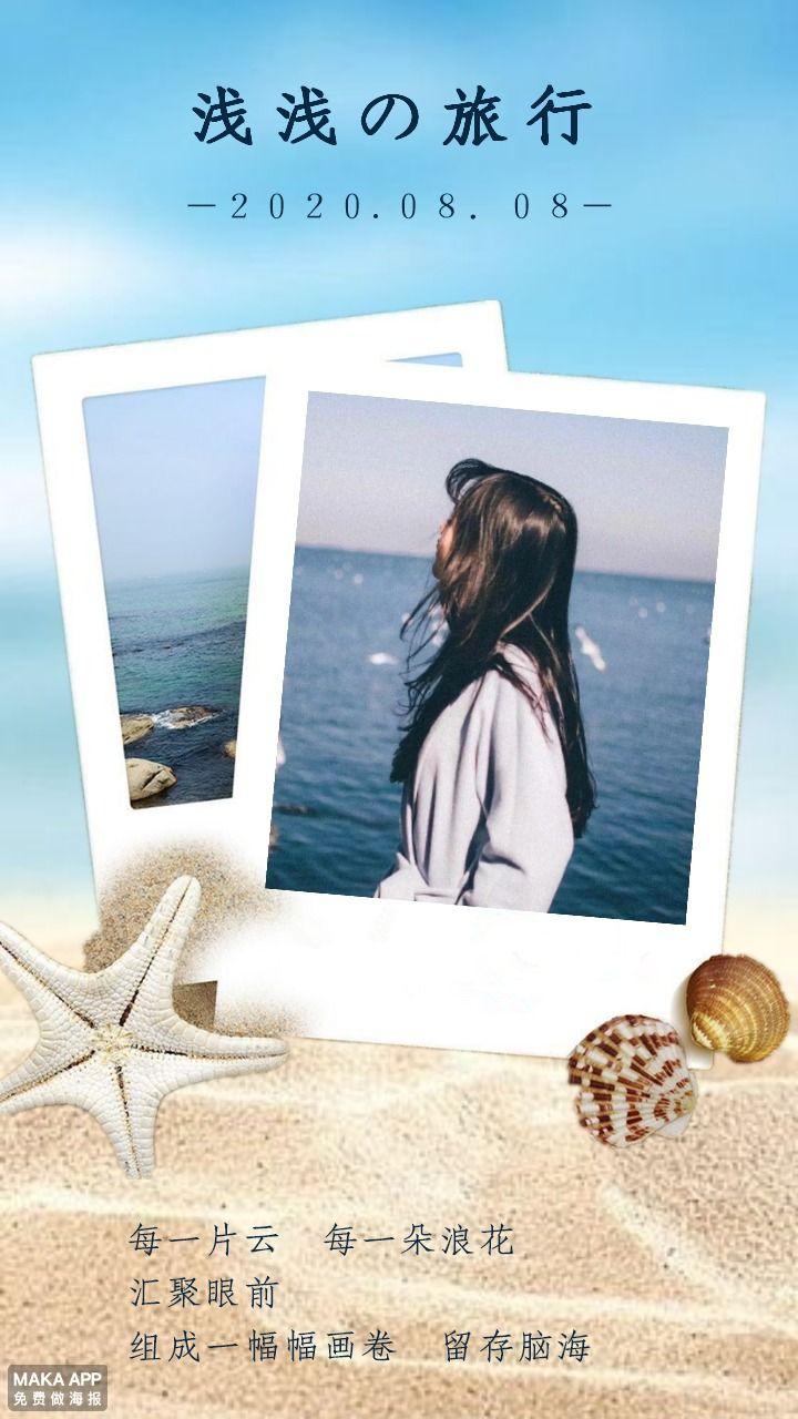 【旅行相册4】小清新海边旅游-浅浅设计