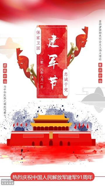 中国风八一建军节建军91周年红色节日海报