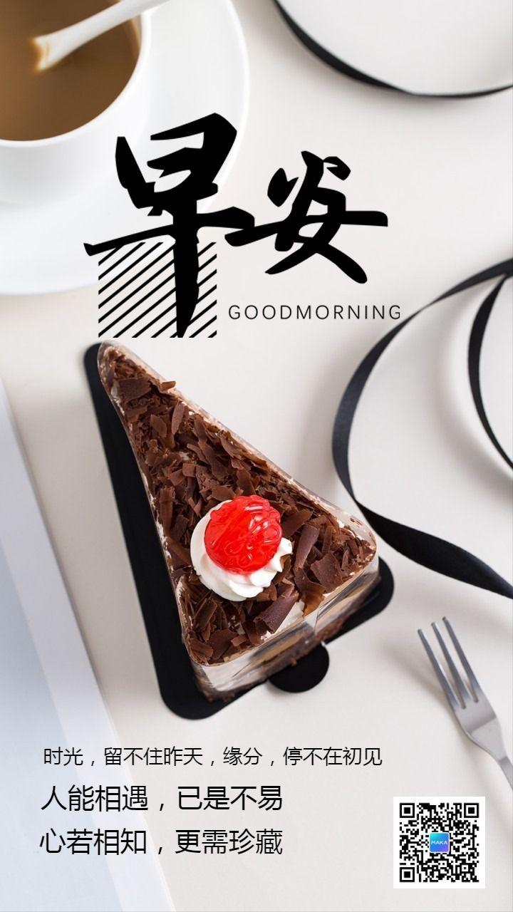 简约文艺清新早安日签祝福海报