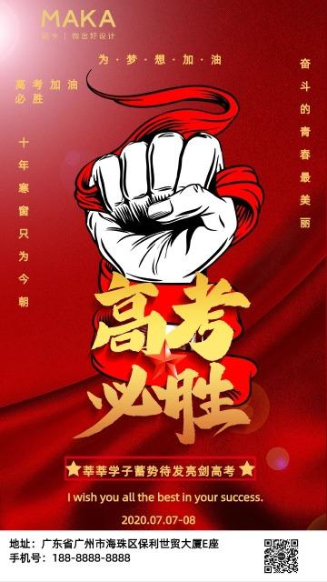 红色励志高考必胜创意海报
