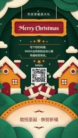 绿色简约手绘圣诞节节日祝福聚会派对活动祝福贺卡手机海报