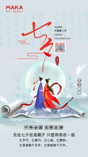 中国风七夕牛郎织女淡蓝色水墨风海报