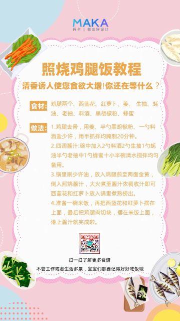 粉色治愈系小清新风格2021餐饮行业菜谱宣传海报