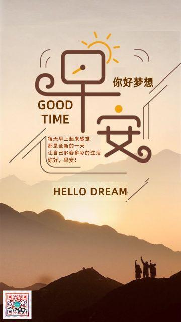 小清新简约文艺心情日签早安梦想你好祝福励志晚安企业日签宣传朋友圈手机壁纸海报