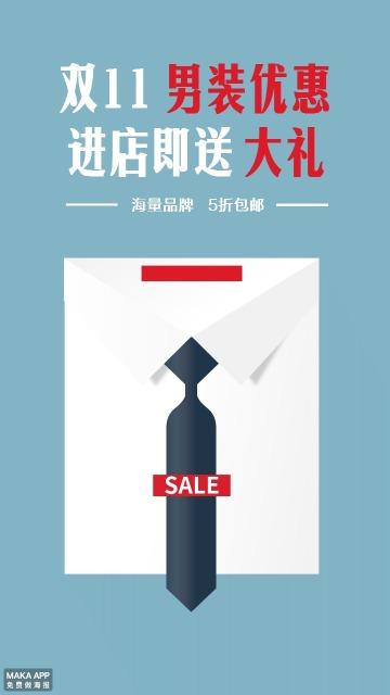 男装优惠促销海报