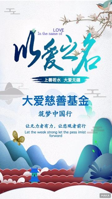 大爱慈善基金宣传海报