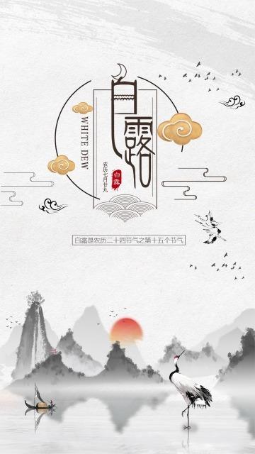 白色简约中国风白露节气宣传手机海报