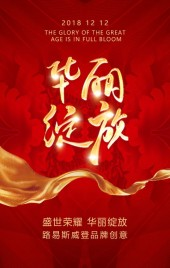 大红传统牡丹开业周庆典邀请函请柬