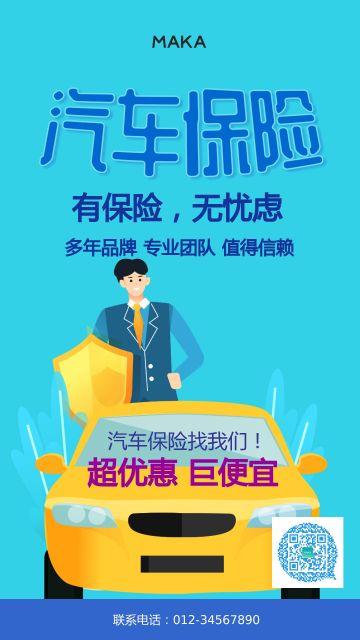蓝色扁平卡通汽车保险宣传海报