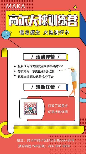 红色卡通高尔夫球训练招生宣传手机海报