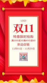 简约红色喜庆双十一产品上新商家促销活动购物狂欢节限时抢购备战双十一光棍节宣传海报