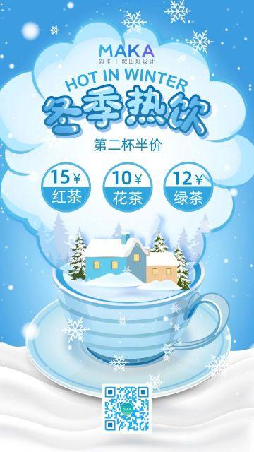 简约小雪饮品优惠促销海报