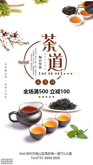 茶叶促销模版