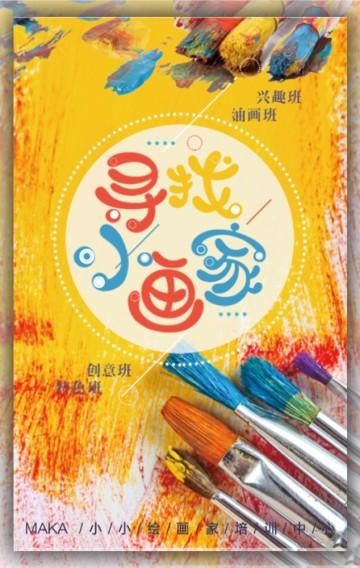 少儿、中小学生、成人,美术、绘画班招生