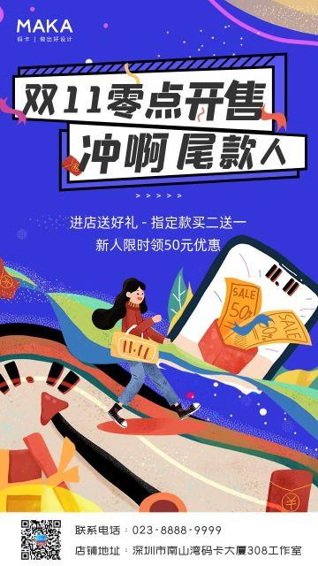 蓝色卡通炫彩风格双十一购物狂欢节节日促销手机海报