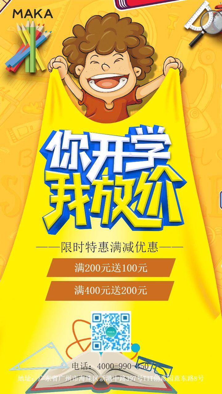 黄色简约开学季促销优惠手机海报模板