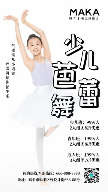白色简约少儿舞蹈培训招生宣传海报