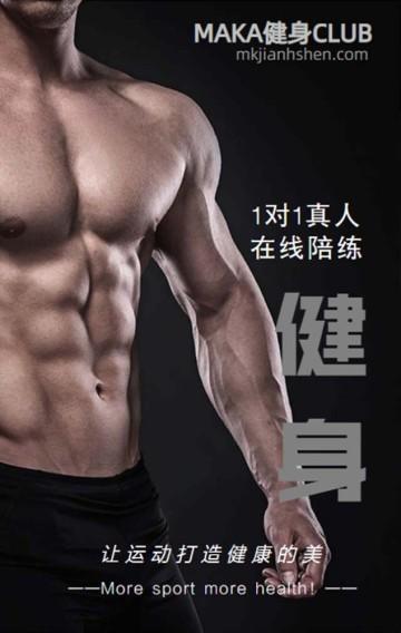 在线健身1对1黑色高端大气时尚健身馆线上线下推广宣传翻页H5