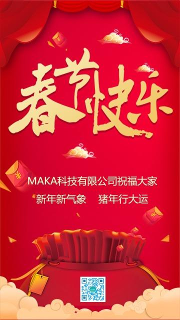 新年快乐、春节祝福贺卡、新年祝福贺卡、春节企业个人祝福贺卡