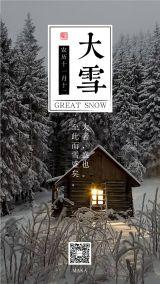 大雪节气2019灰色简约大气企业宣传海报
