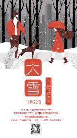 红色浪漫风24二十四节气之大雪宣传海报