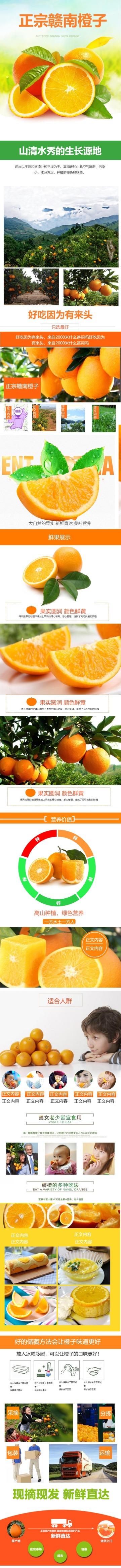 清新简约百货零售生鲜水果橙子促销电商商品详情页