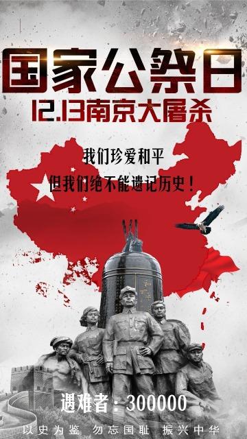 深灰简约南京大屠杀国家公祭日公益宣传海报