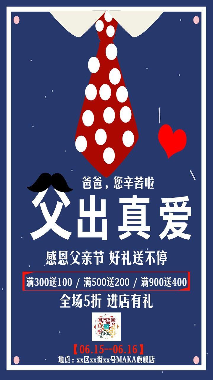 卡通手绘蓝色父亲节产品促销活动活动宣传海报