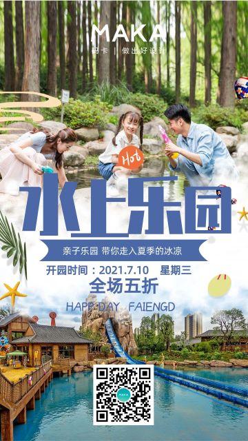 夏季娱乐项目之水上乐园开园优惠宣传海报设计模板
