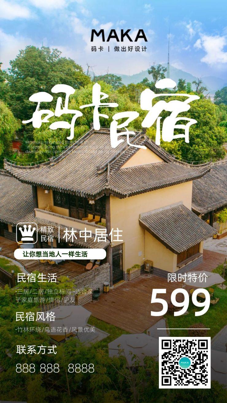 夏季酒店民宿特价促销之酒店限时特价宣传海报设计模板