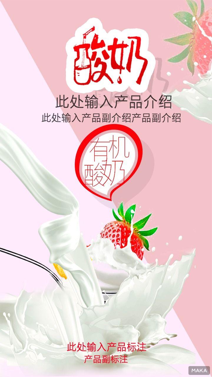 可口酸奶/助于消化/简约大气/清新怡人