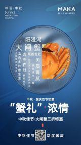 蓝色大闸蟹美食促销海报