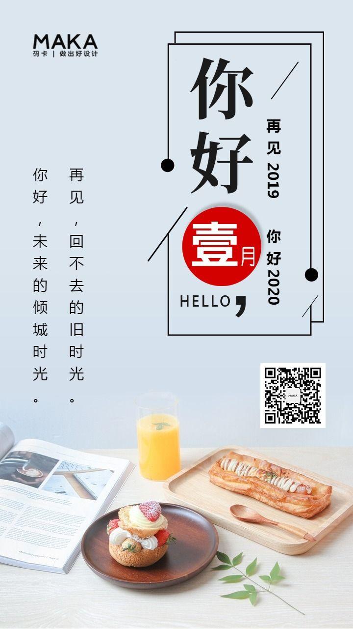简约文艺1月你好日签月签手机版套装系列海报