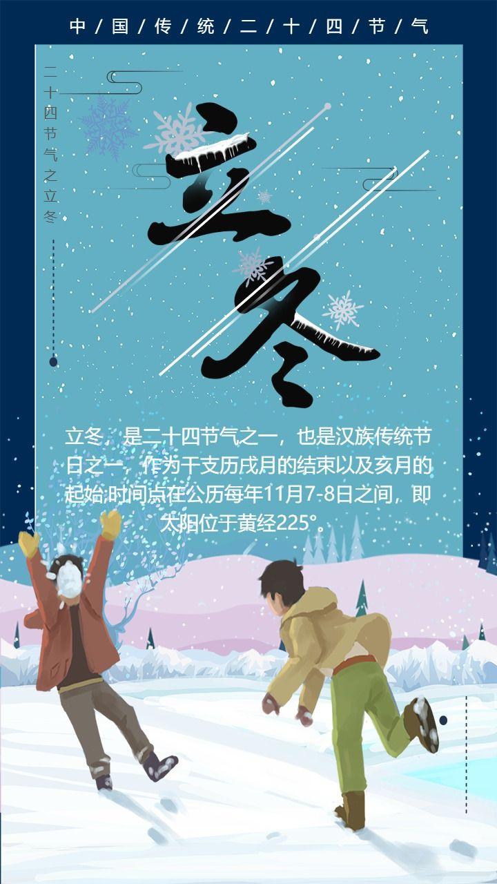 卡通手绘中国传统二十四节气之立冬知识普及宣传