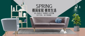电商大促家具沙发灯饰家居室内促销活动新版公众号封面