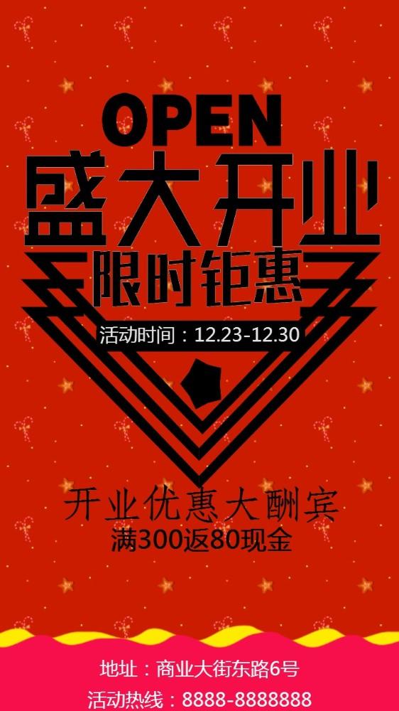 红色大气中国风餐厅店铺开业活动宣传