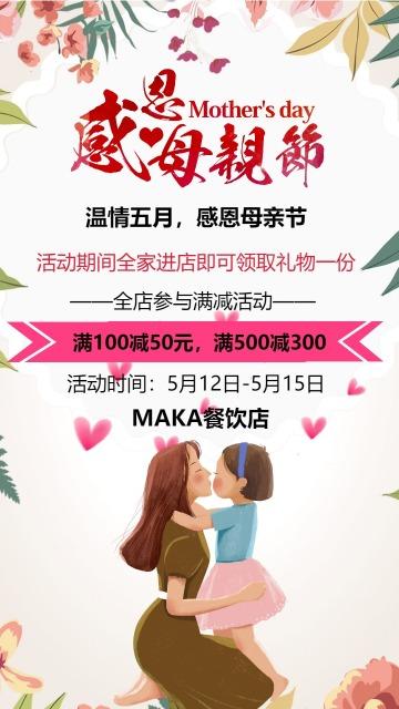 粉色温馨卡通手绘母亲节产品促销活动活动宣传海报