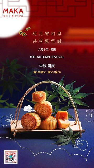 大气通用中秋国庆节日宣传海报