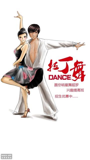 拉丁舞招生培训宣传海报