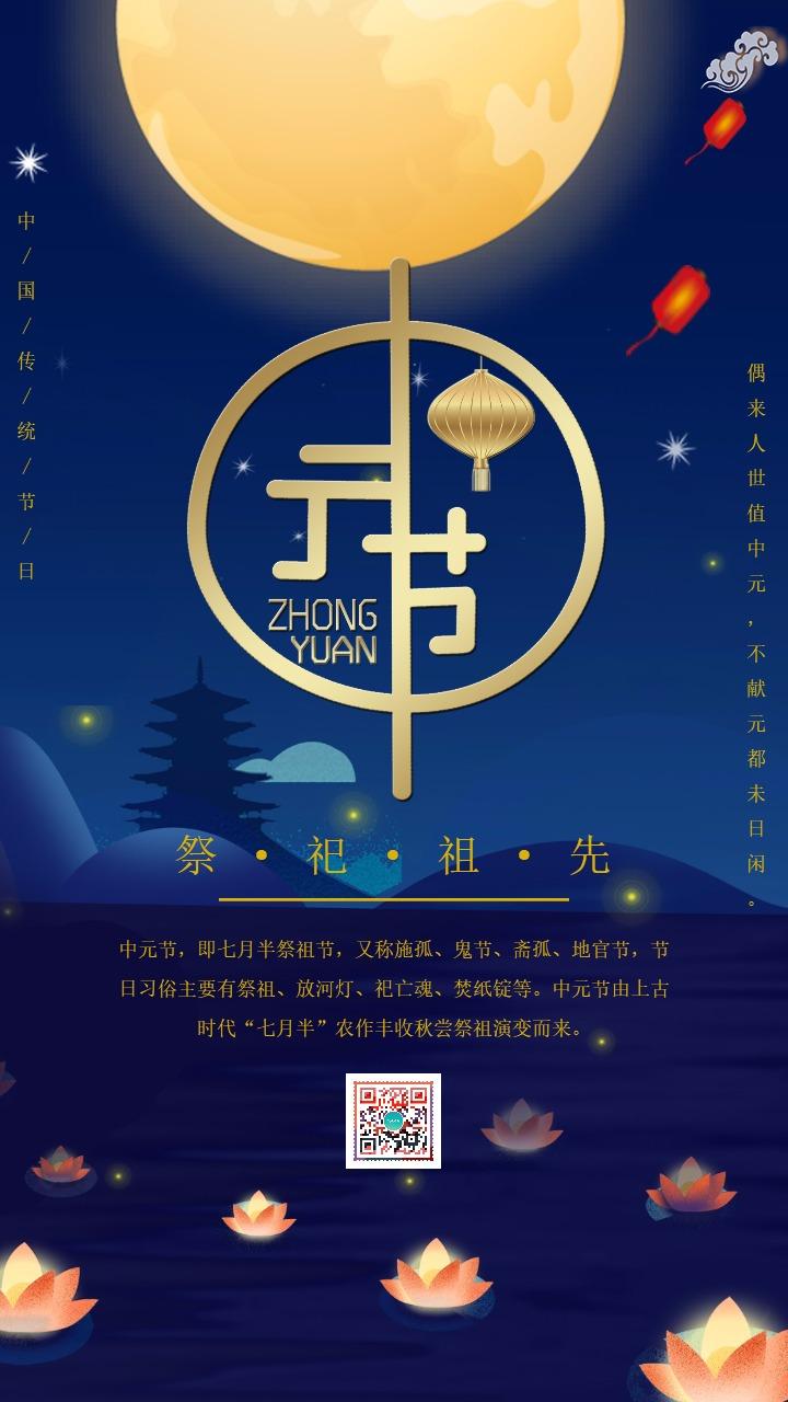 蓝色简约大气中国传统节日之中元节知识普及宣传海报