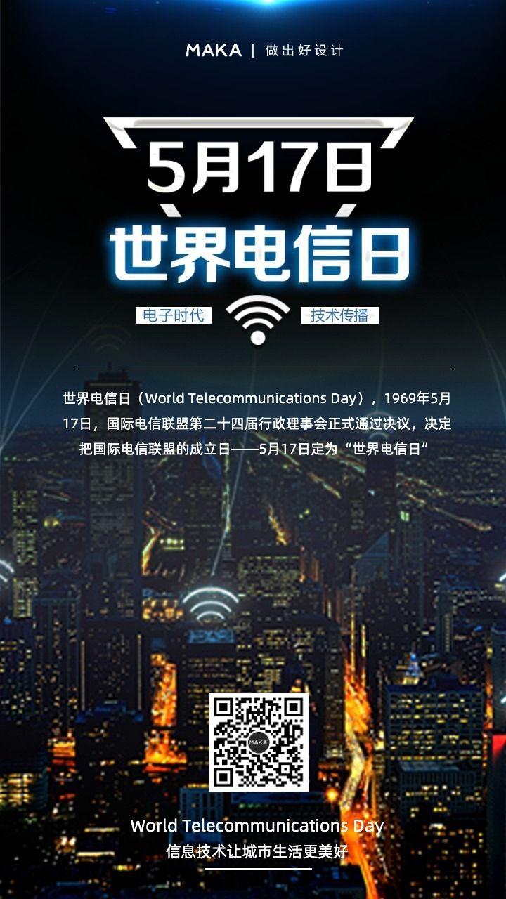 黑色扁平世界电信日节日宣传手机海报