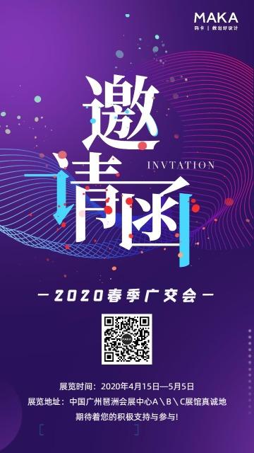 紫色大气春季广交会邀请函手机海报模板