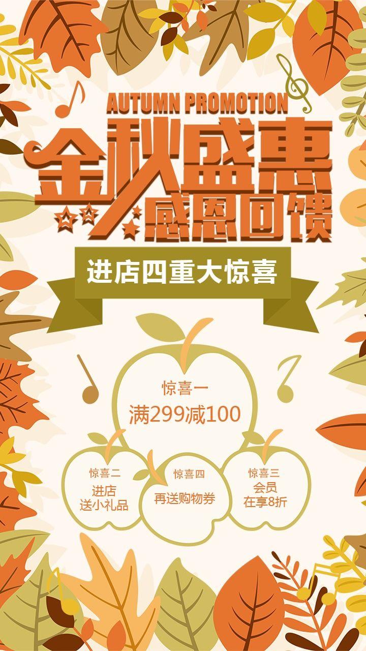 【秋季促销40】秋季活动宣传促销通用海报