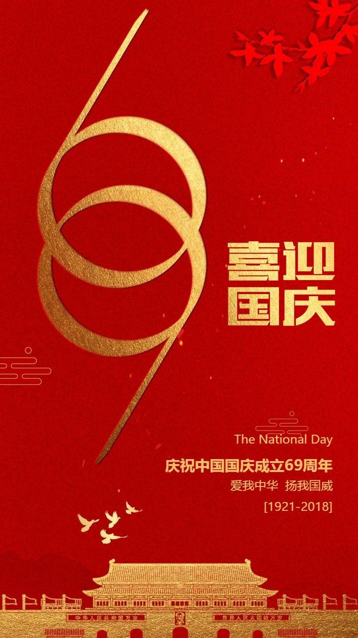 国庆节红色喜庆喜迎国庆69周年