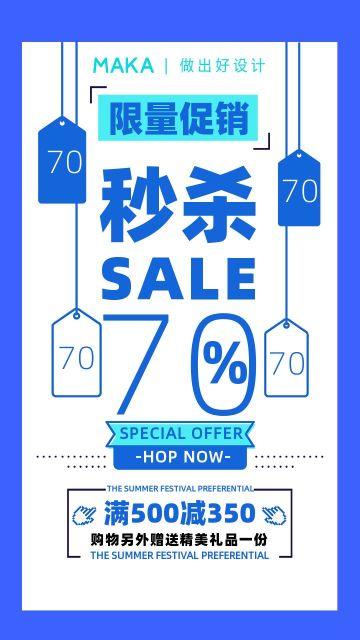 蓝色扁平促销活动服饰鞋包手机海报