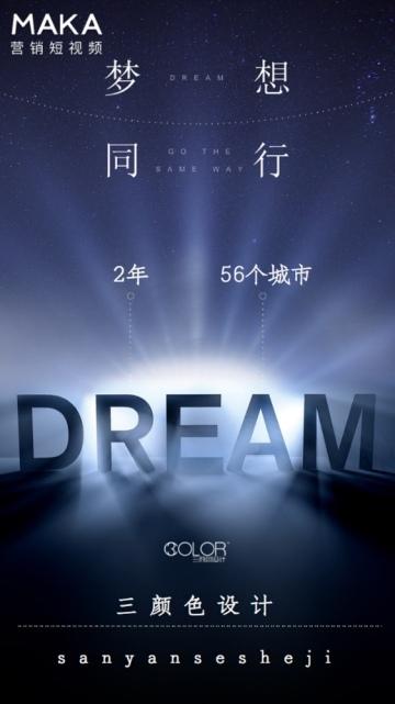 高端微信推广品牌推广视频海报(三颜色设计)