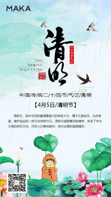 中国风卡通清明节传统文化节海报