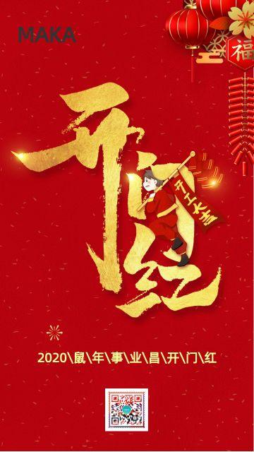 红色中国风2020鼠年开门红海报