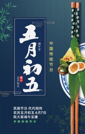 五月初五端午节中国风企业个人祝福贺卡H5
