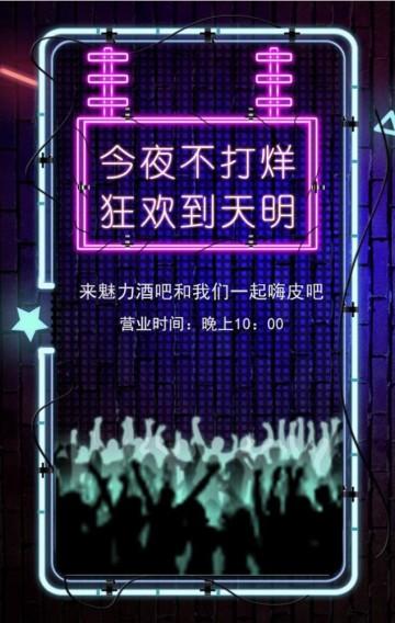 酒吧宣传活动推广通用H5